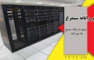 سیمرغ ابر رایانه ایرانی با قدرت پردازش 5 پتافلاپس